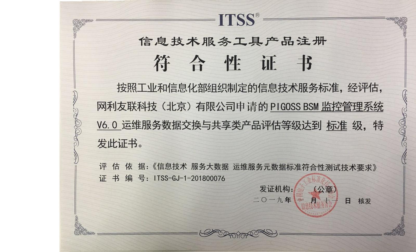ITSS运维符合性证书