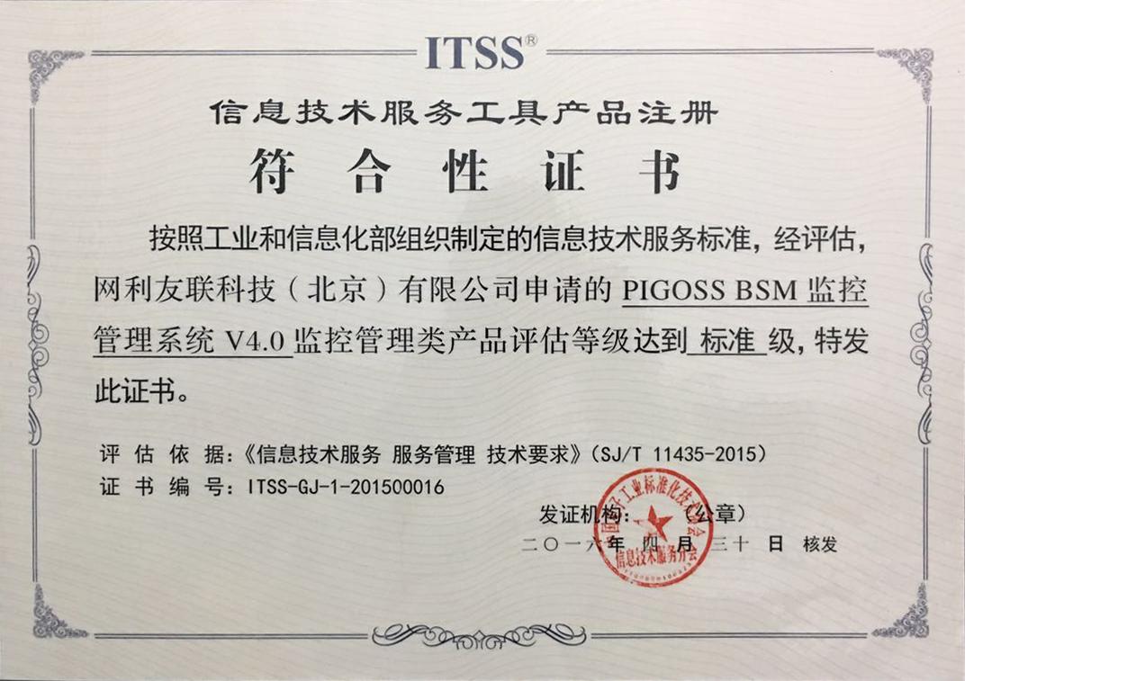 ITSS证书
