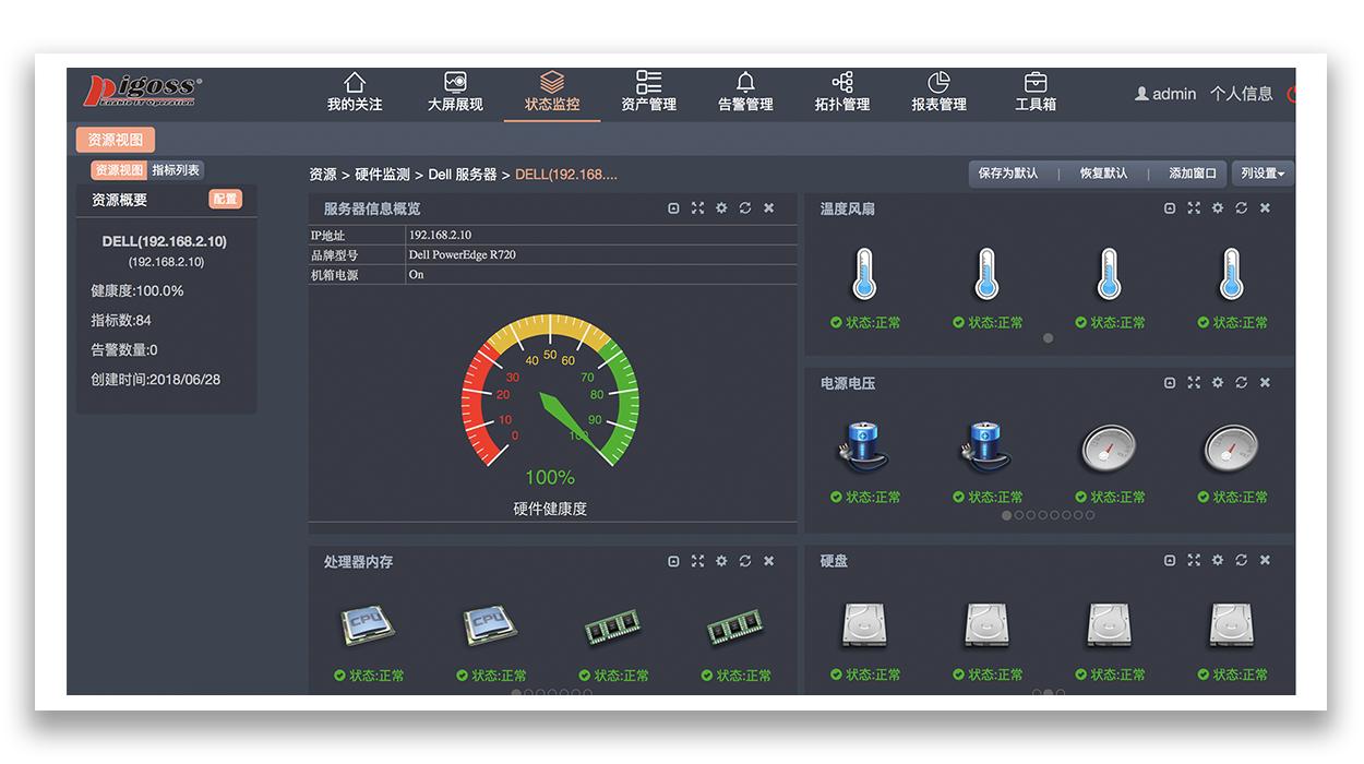 硬件监控样式图.png