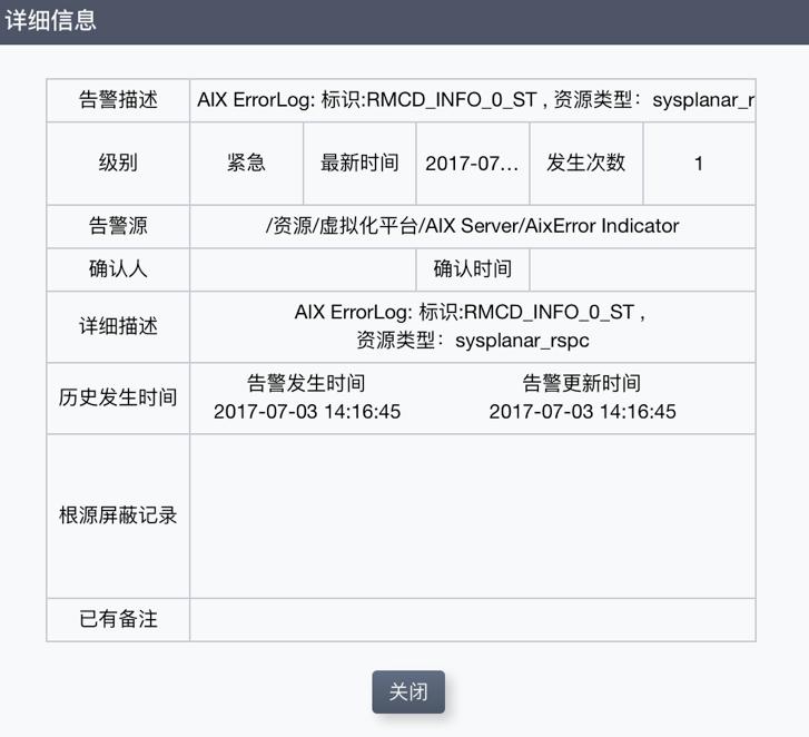 AIX服务器硬件监控